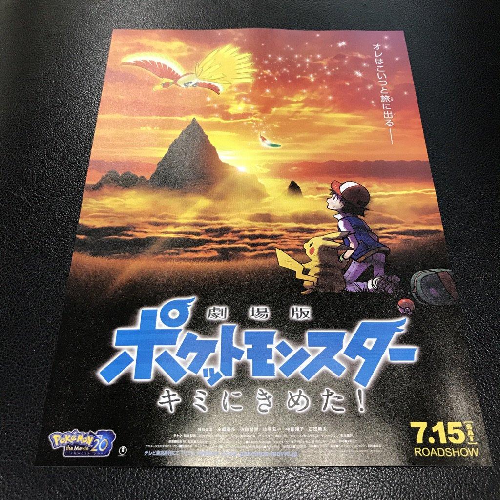 """ポケモンセンターnakayama on twitter: """"新しいポケモン映画の"""