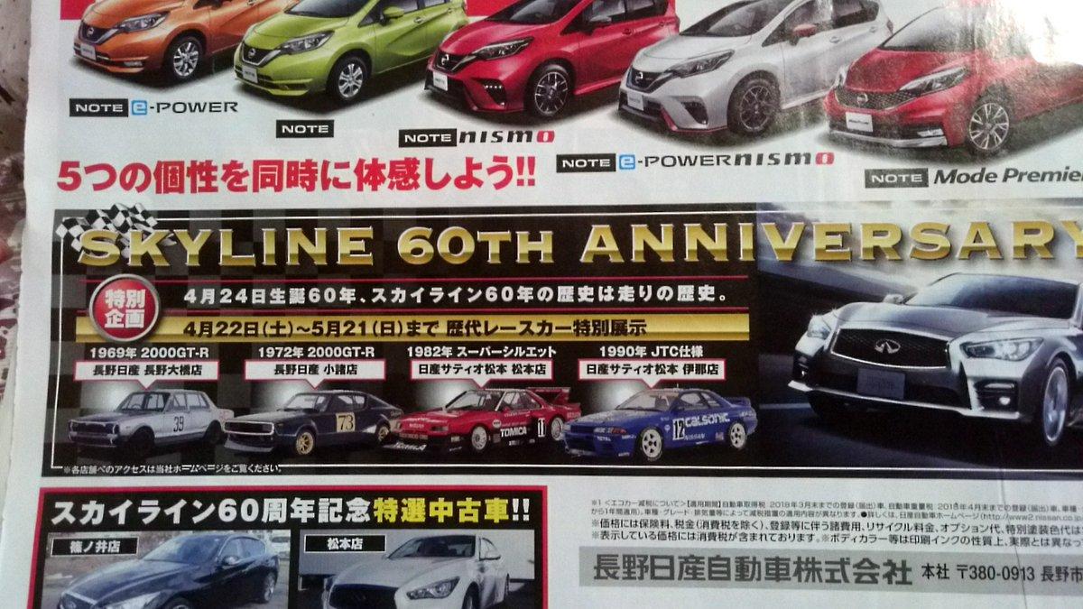 日産で歴代レースカー展示とかあつい https://t.co/yPq6VvFe8e