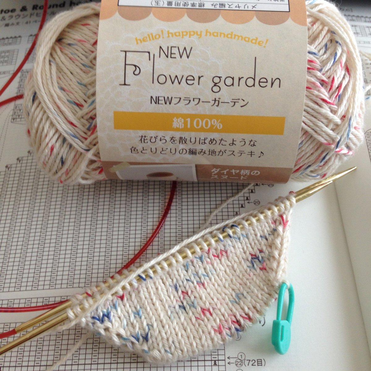 test ツイッターメディア - いま手をつけてるのも #セリア の糸。ここのは #毛糸ZAKKAストアーズ さん #毛糸ピエロ さんの会社のだよね。綿100がくつ下にいいかどうかはさておき、編んだ感じや着用感は悪くないので…しかも安い。25g3玉で一足できる。しばらくはまりそう(>ω<) #ひとり編み物部 https://t.co/p9z0MdfRbh