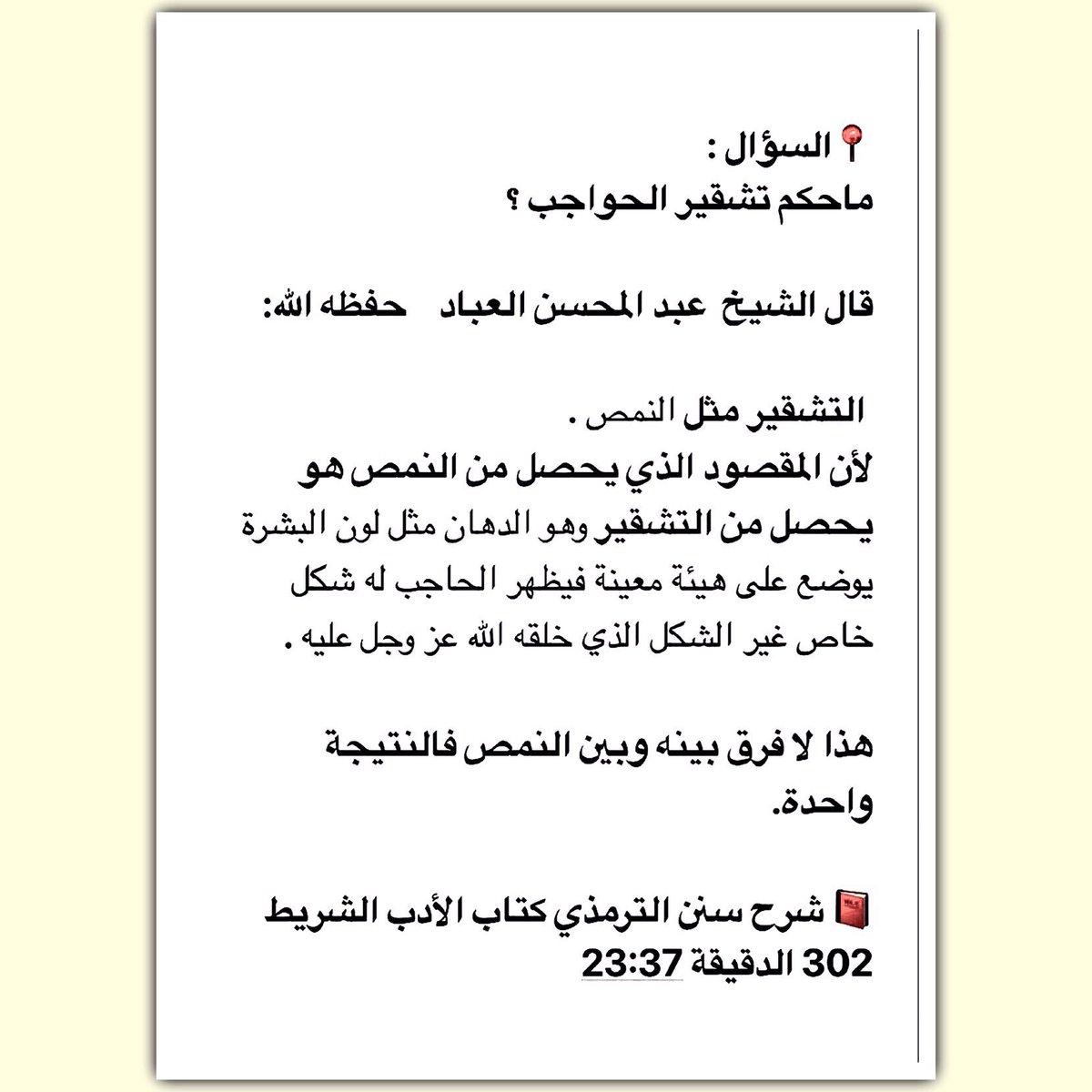 النمص Hashtag On Twitter