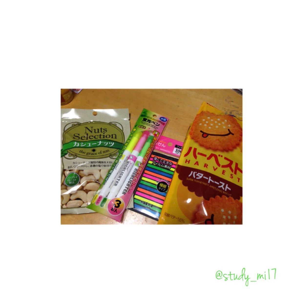 test ツイッターメディア - 今日買ってきた♪ カシューナッツ美味しいよね 大好き??  #勉強道具 #ダイソー #カシューナッツ  #勉強垢さんと繋がりたい https://t.co/HHS7XKYbA2
