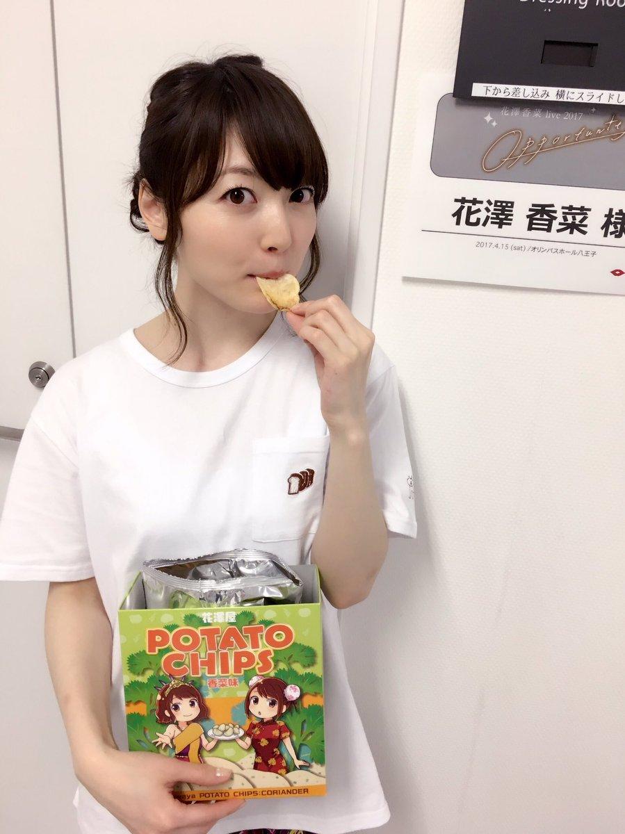 いよいよ今日がツアー初日八王子!!!!楽しんでいただけるよう頑張りますよ~!!!!そして、花澤屋、おいしいポテチ発売中!!!!\(☆o☆)/花 pic.twitter.com/srZt52PQUU