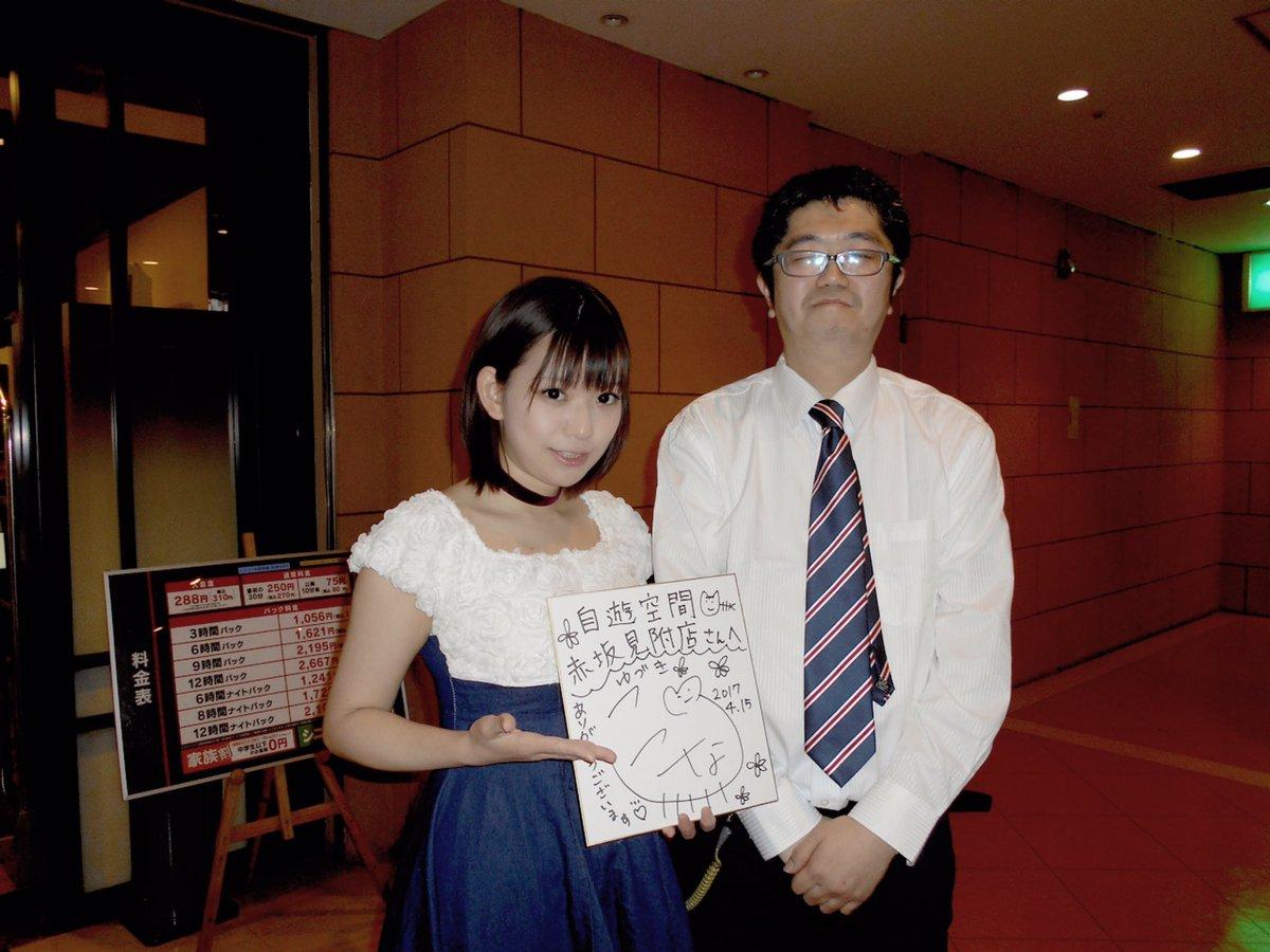 優月心菜、自遊空間、赤坂見附店来店させて頂きました(^ω^)ありがとうございます( ´ ▽ ` ) pic.twitter.com/Ejzqbif4T6