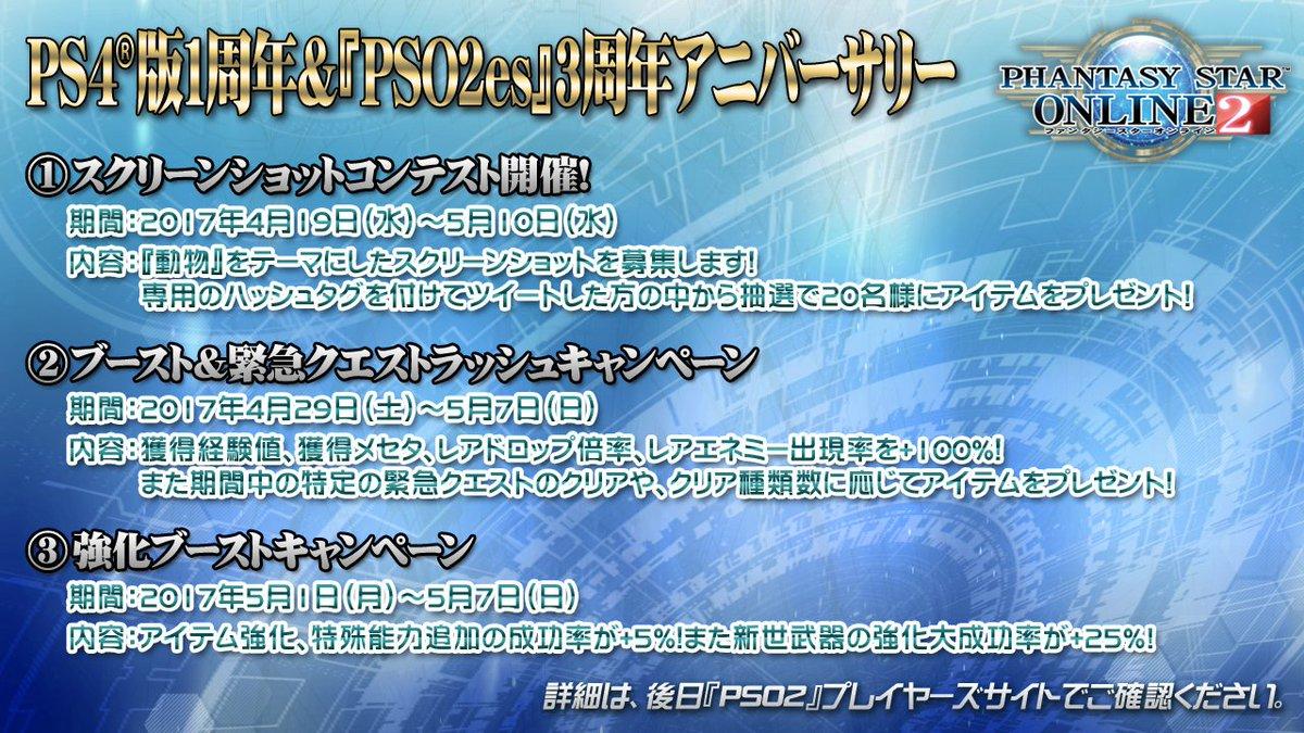 『PSO2es』3周年に加え、PS4版『PSO2』も1周年を迎えます!4/19(水)より、SSコンテストやクエストラッシュキャンペーン、強化ブーストキャンペーンを順次開催予定!詳細は画像で。