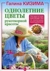 Кизима галина александровна сад-огород для ленивых видео