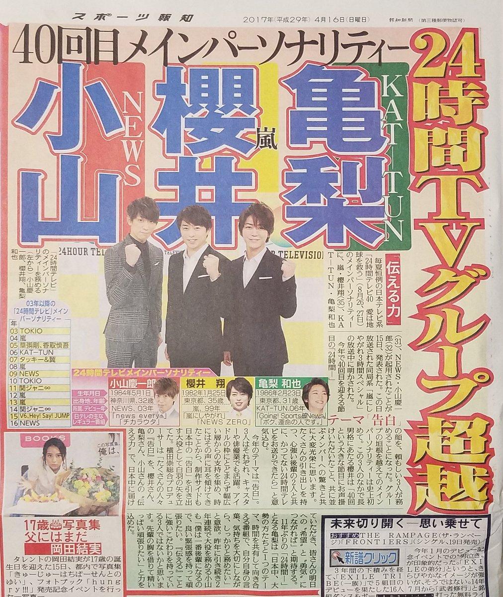 日本テレビ系「24時間テレビ40 愛は地球を救う」(8月26、27日)のメインパーソナリティーに、嵐・櫻井翔さん、KAT-TUN・亀梨和也さん、NEWS・小山慶一郎さんの起用が発表された。《報知》