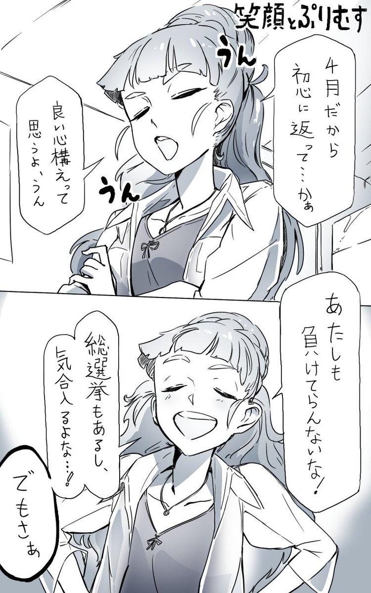 笑顔とぷりむす