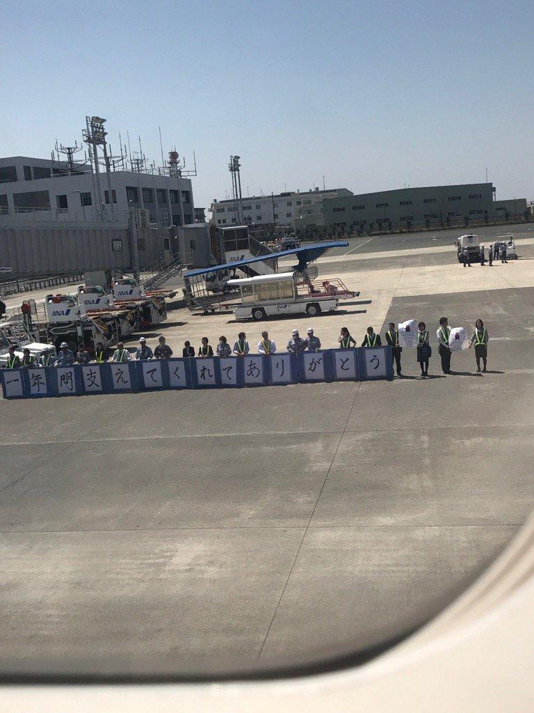 昨日熊本から東京に帰って来たイギリス人ゲストが、「熊本空港でANAに乗って外見たらなんかやってた。これ何て書いてあるの?」と言われ見せられた写真がこちら。説明したらその彼もえらく感動してました。