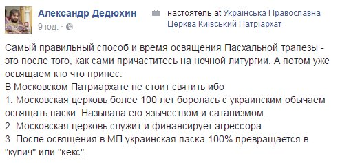 Благодатный огонь из Иерусалима прибыл в Украину - Цензор.НЕТ 4249