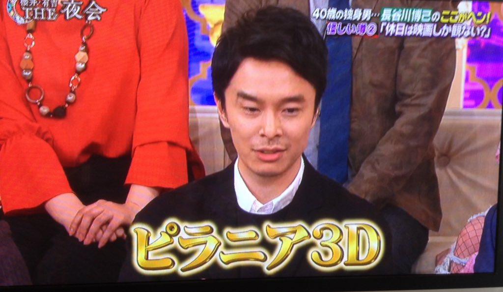 長谷川博己のオールタイムベストワンムービーはなんと『ピラニア3D』!!! https://t.co/8q0EXboV1b