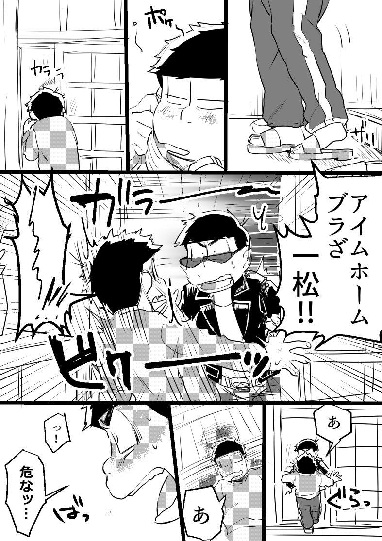 【カラ一漫画】「アイム ホーム ブラざ 一松!!」(おそ松さん)