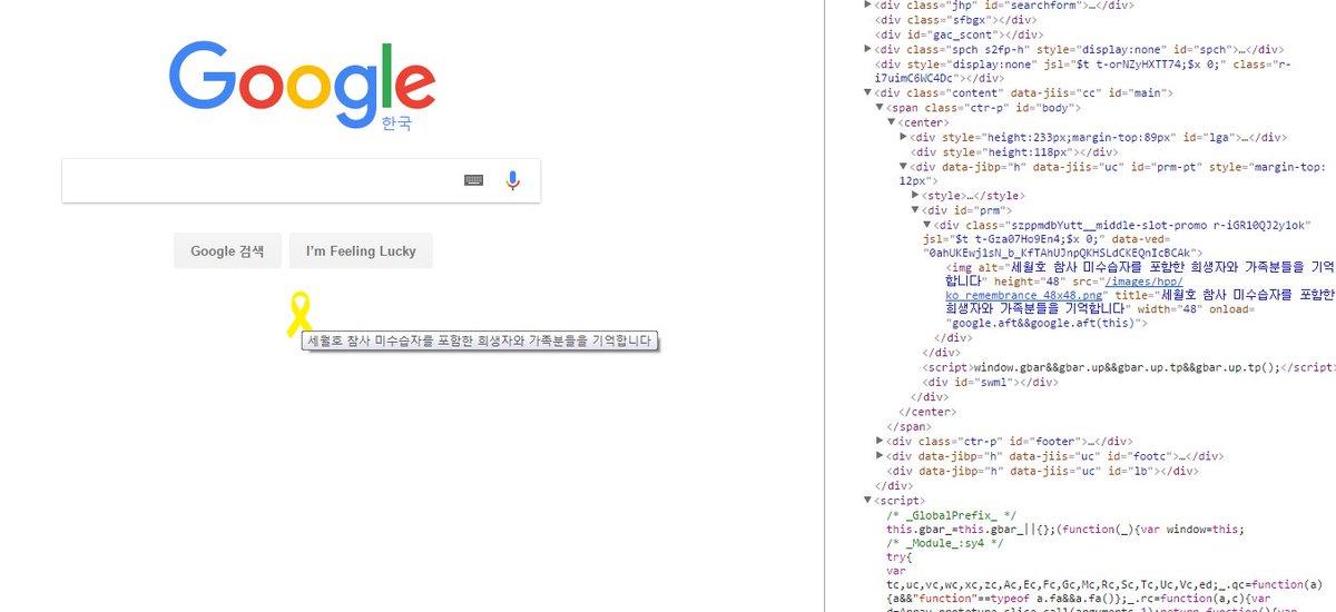 리틧보고 구글 까봤는데 진짜 저렇게 돼있네. 리본에 마우스 오버하면 메세지 설정까지 진짜 구글 리스펙트다... https://t.co/4UpQUGIuEa