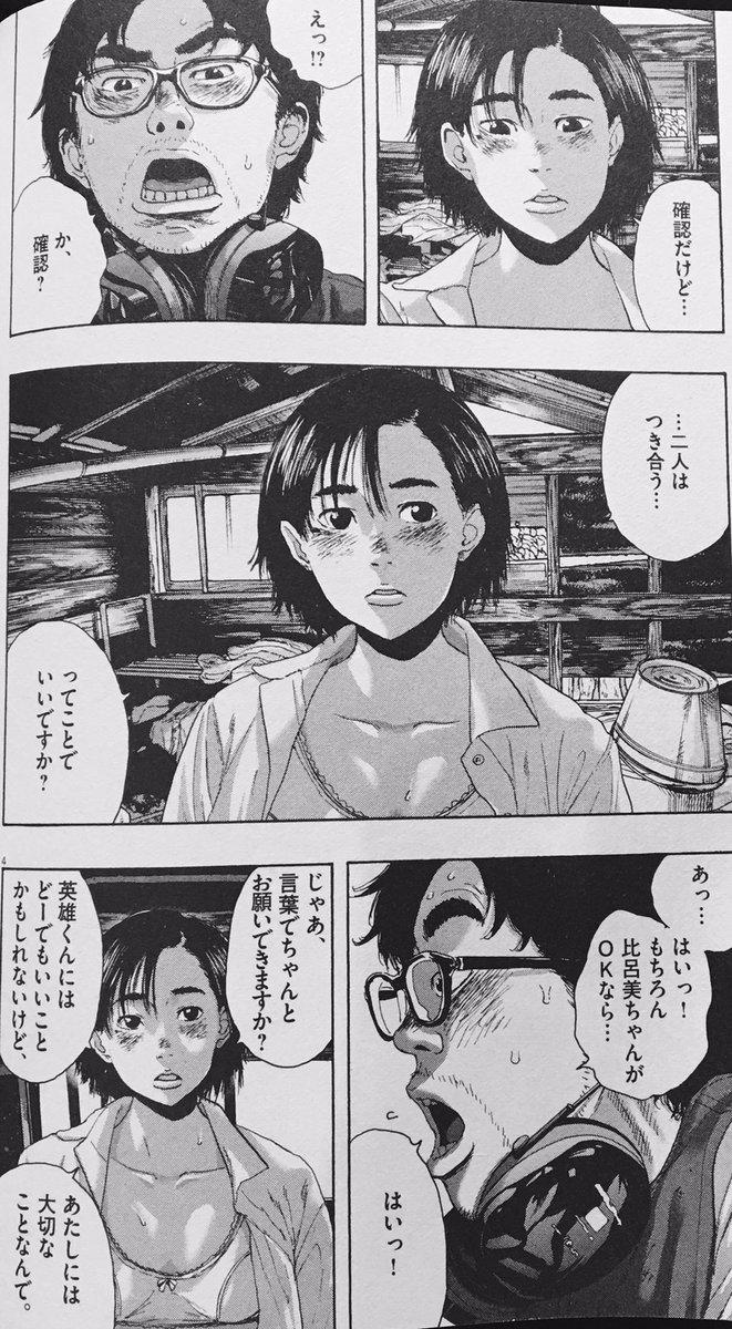 ひろみ ヒーロー アイアム ア