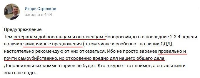 """Российское командование запретило выезд из """"Л/ДНР"""" мужчинам без справок из военкоматов, - разведка - Цензор.НЕТ 2763"""