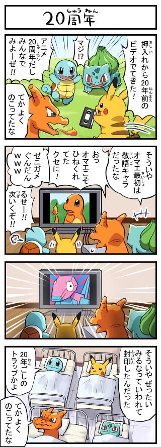 【4コマ】20周年