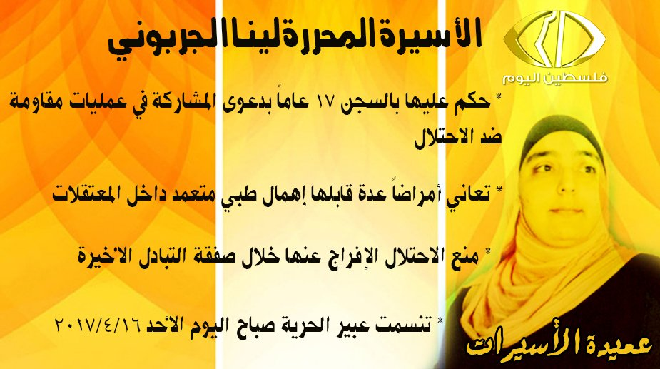 أخبار فلسطين المحتلة متجدّد - صفحة 38 C9hNn8xXUAEQaAQ