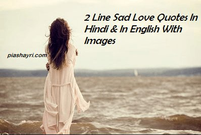 Priya Sinha On Twitter 2 Line Sad Love Quotes In Hindi In