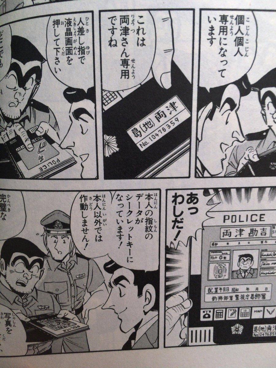 「こち亀」凄すぎw23年前に警察官がタブレットで道案内!