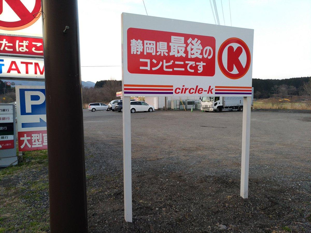 静岡県最後のコンビニが立て直しに成功していました。 https://t.co/CdF441nUvM