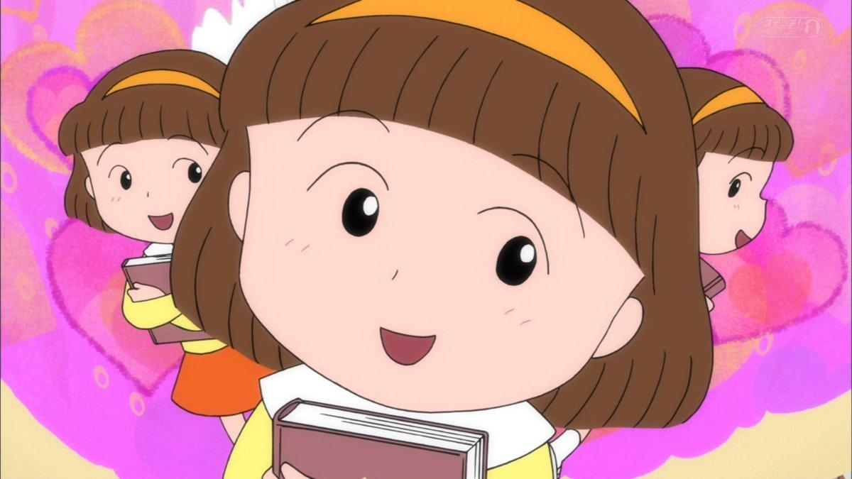 ちびまる子の笹山さんかわいい