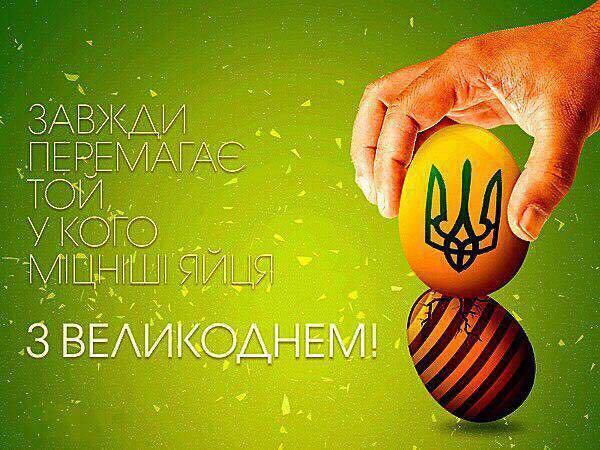 Турчинов в день Пасхи пожелал соотечественникам Божьей ласки и любви - Цензор.НЕТ 9827