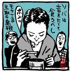 奈須川充 パンダキャットにゃるみちゃん