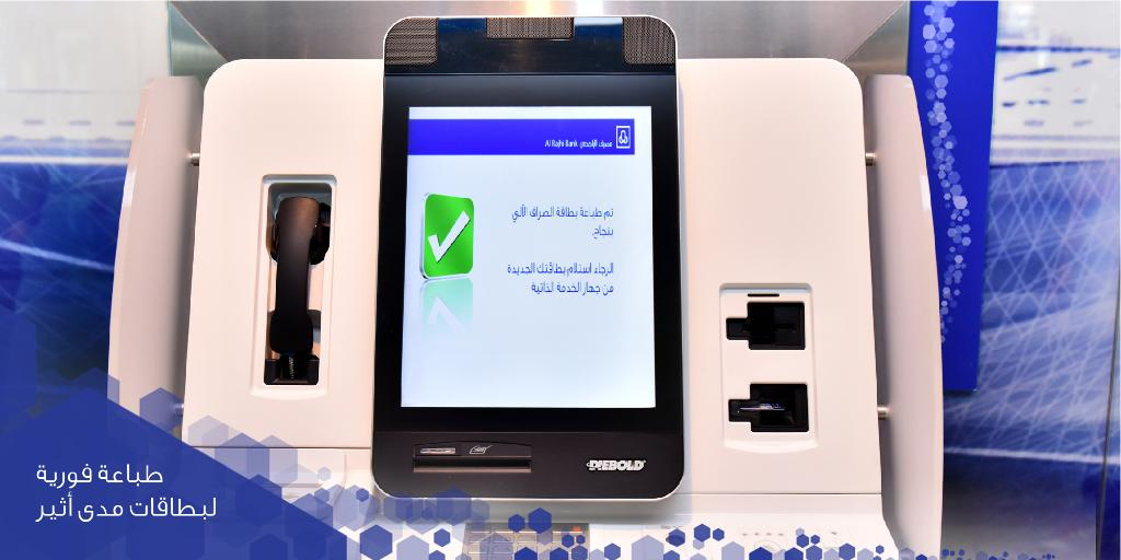 مصرف الراجحي Twitterren الآن أجهزة أسرع للخدمة الذاتية توفر طباعة فورية لبطاقات الراجحي مدى أثير