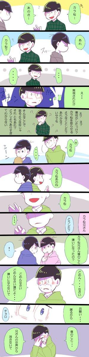 【カラチョロ漫画】「え…無視された!?」(おそ松さん)