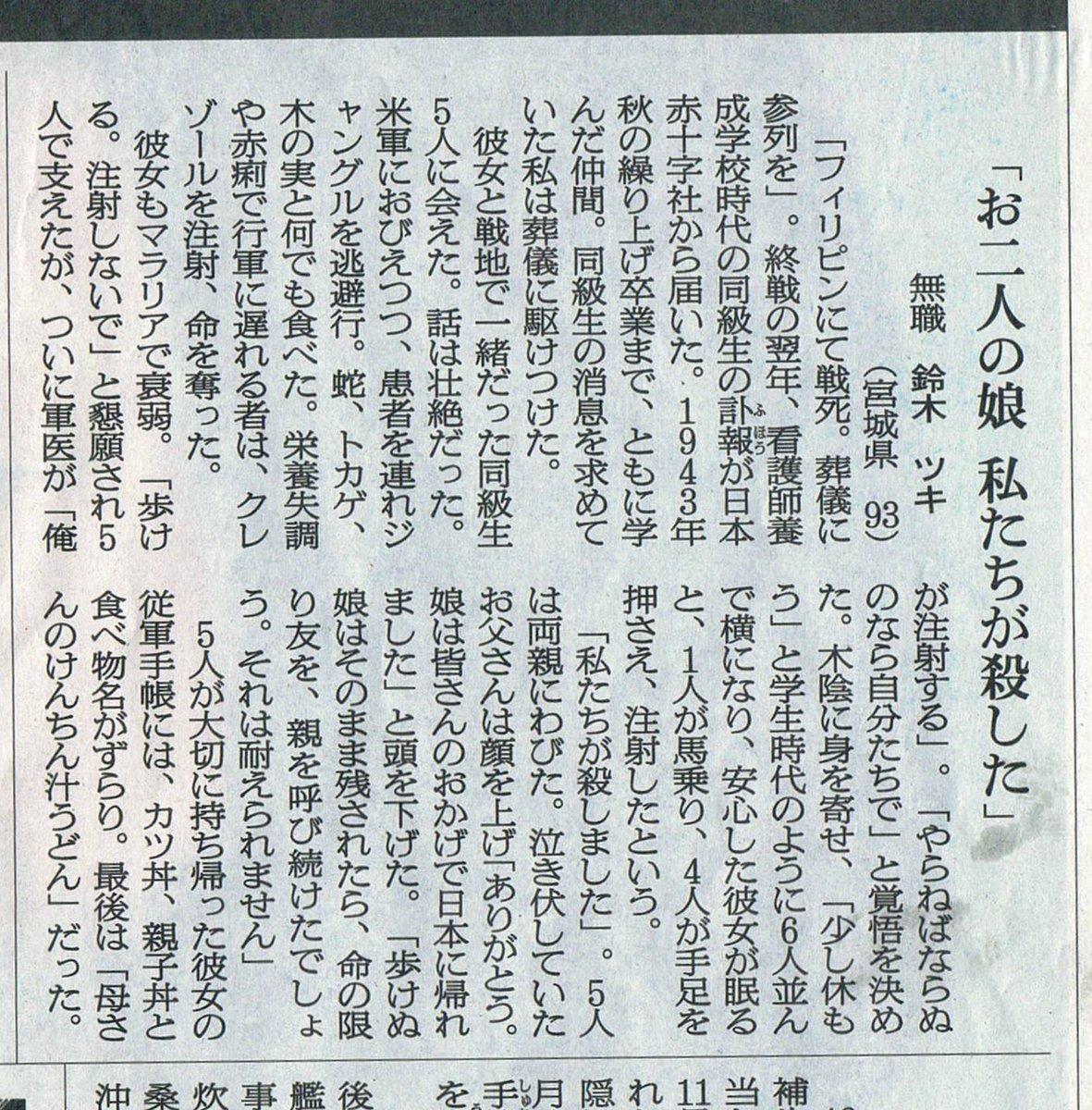 本日の朝日新聞「声 語りつぐ戦争」より まず 「お二人の娘 私たちが殺した」