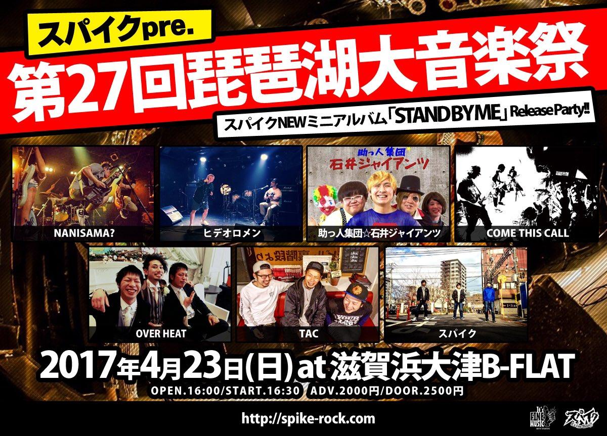 スパイクpre.「第27回琵琶湖大音楽祭」