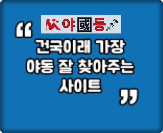 무료ㅇㄷ모음 야국동  입장● http://yakoogdong.com ●보기  #무료ㅇㄷ #ㅇㄷ추천 #ㅇㄷ리스트 #ㅇㄷ추천 #ㅇㄷ주소 #ㅇㄷㅅㅇㅌ #다모아 #다모아캠 #19다모여라 #19다모임 #남자만모여라19 #19모여라 #19다모임 #19다모사