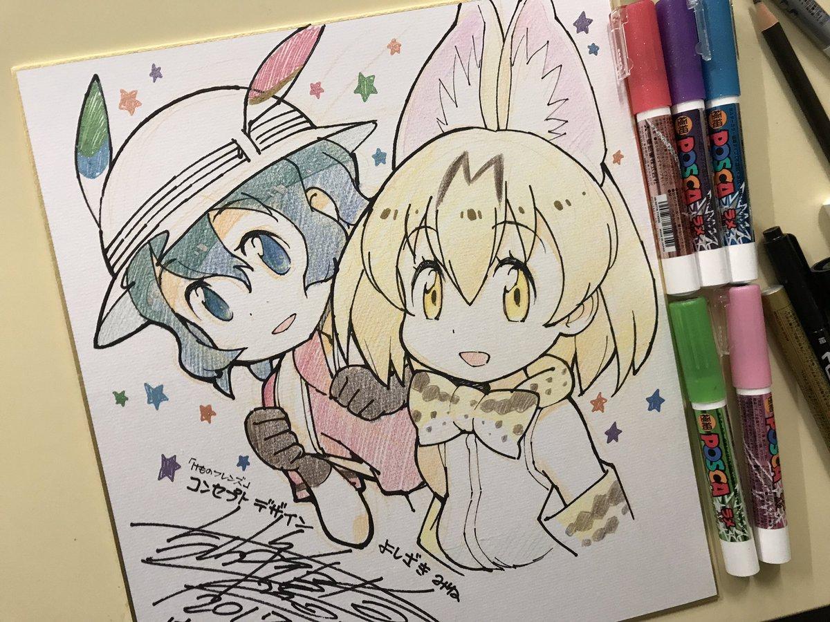 昨日新宿けもフレSHOP用の色紙を描いたので、そのうち飾ってもらえると思うので見てね〜。…といいたいんだけど、SHOPどうするんだろう…(ご迷惑おかけしてすみません)