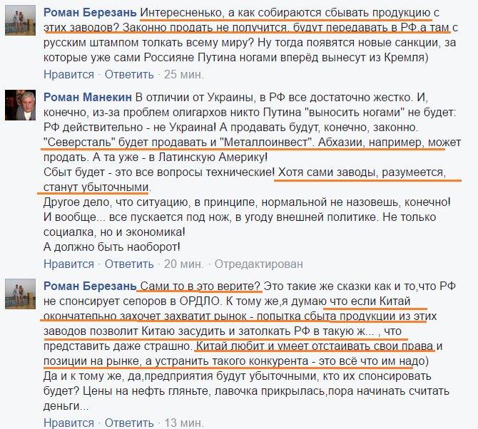 Украина ввела новые антидемпинговые пошлины в отношении импорта из РФ, - Минэкономразвития - Цензор.НЕТ 9643