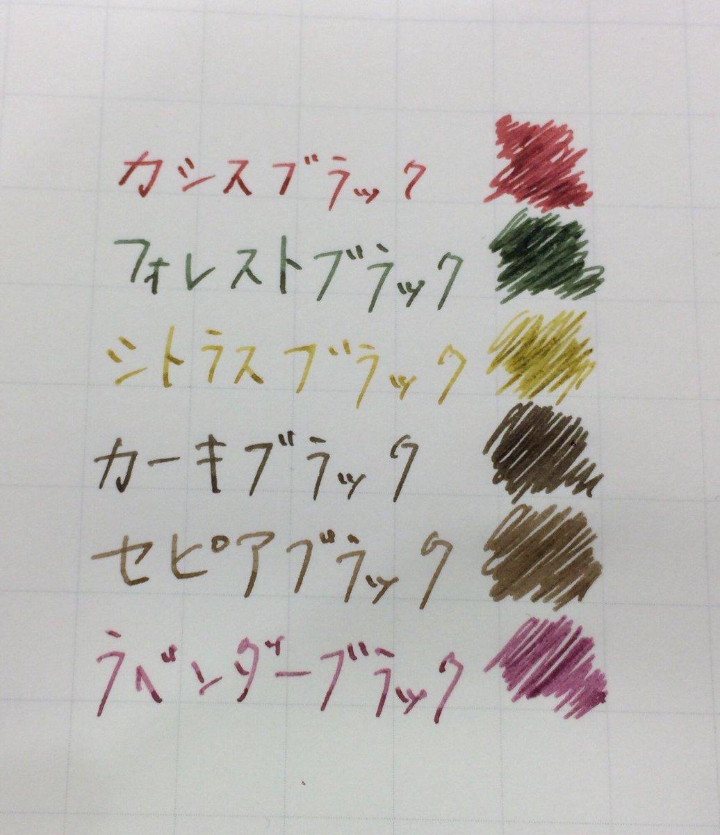 インク 古典 小日向京のひねもす文房具 第七十七回「プラチナ万年筆 古典インク