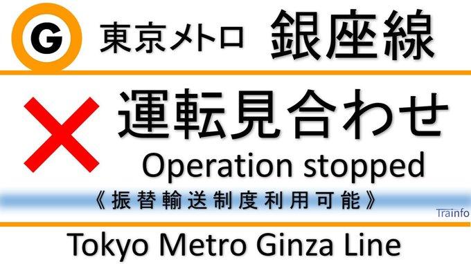 【丸の内線・銀座線】停電で東京メトロの電車が運行停止!東京でプチパニック発生!