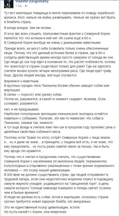 """Лавров о словах Пенса про КНДР: """"Надеюсь, что односторонних действий наподобие тех, которые мы видели недавно в Сирии, не будет"""" - Цензор.НЕТ 5417"""