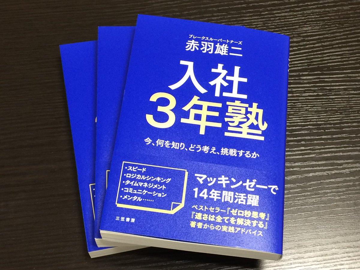 4/19に書店に並ぶ『入社3年塾』の著者見本が届きました(Amazonでは4/21発売)。『ゼロ秒思考』以来、15冊目となります。 https://t.co/ByxcaWBEnj https://t.co/VquYfm8g1U