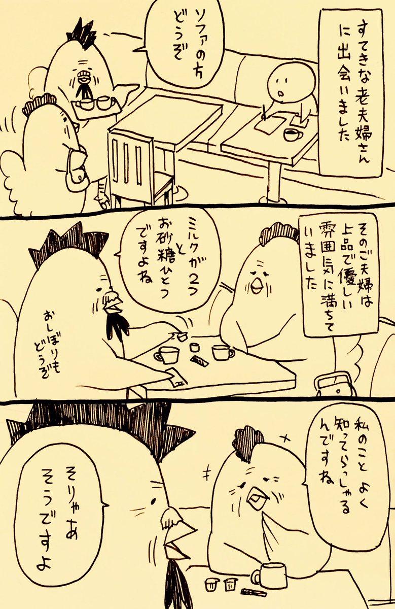 #1日1鶏  鶏喫茶店  「ある日出会った老夫婦」