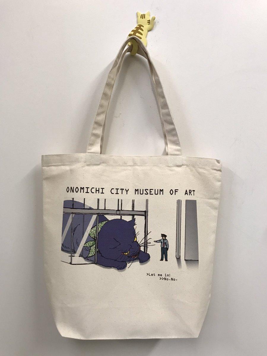 尾道市立美術館、ついに「猫と警備員の攻防」トート発売!!
