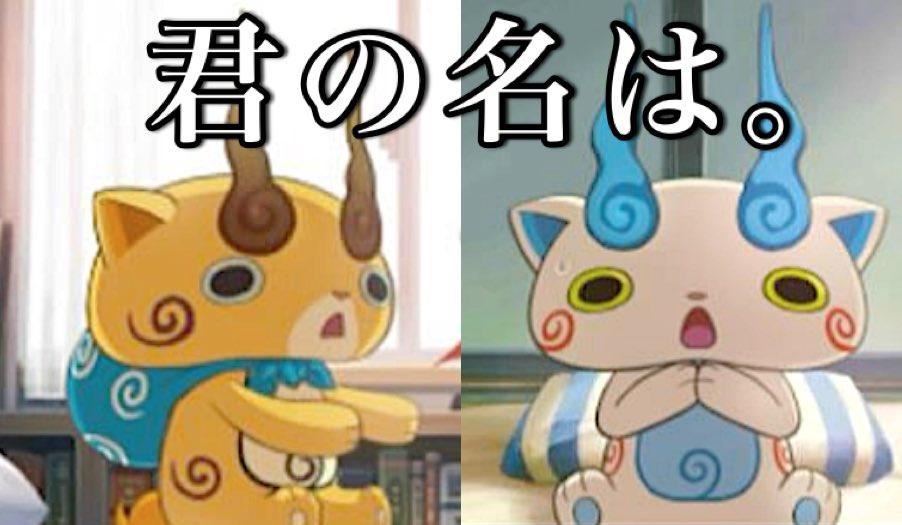妖怪ウォッチ専門チャンネル Yo Kai Watch On Twitter コマさんとコマ