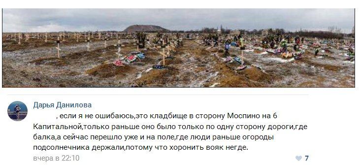 Боевики продолжают нарушать перемирие, обстреливая населенные пункты, - украинская сторона СЦКК - Цензор.НЕТ 3431