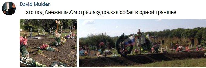 Командование боевиков на Донбассе скрывает реальные потери при проведении провокаций и диверсий, - ГУР - Цензор.НЕТ 2368