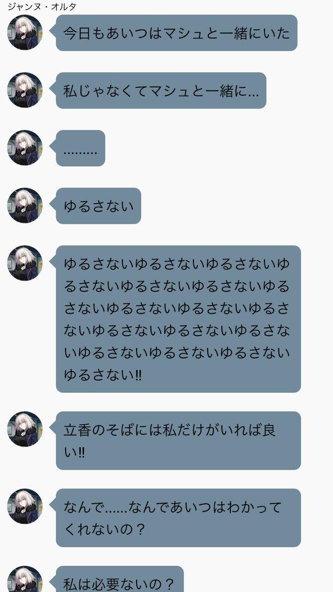 ヤンデレ ss マシュ