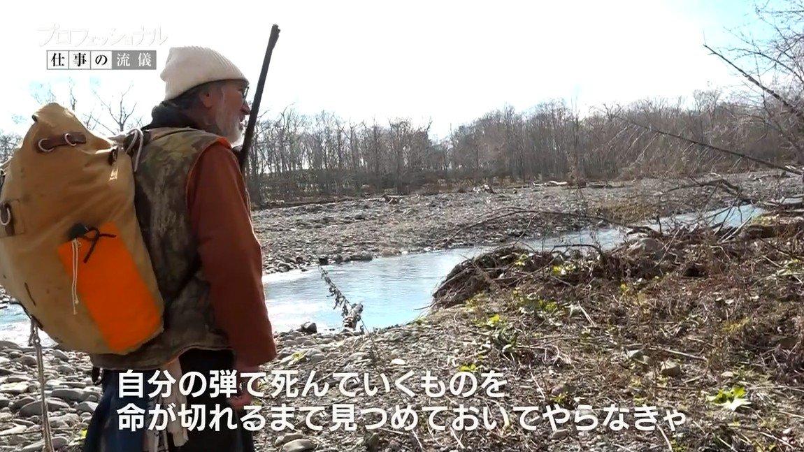 プロフェッショナルで放送されたとある街に出てくる狩猟のおじさんが伝説のスナイパーのようでかっこよすぎる
