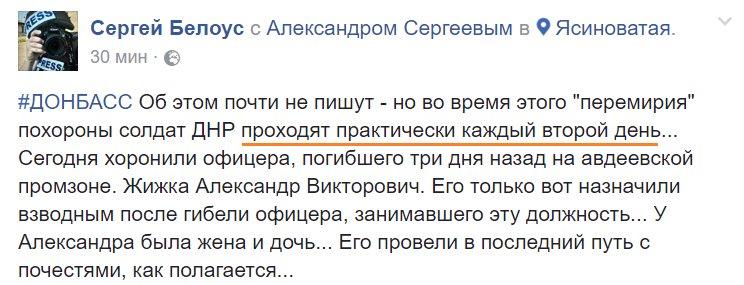 Боевики продолжают нарушать перемирие, обстреливая населенные пункты, - украинская сторона СЦКК - Цензор.НЕТ 4691