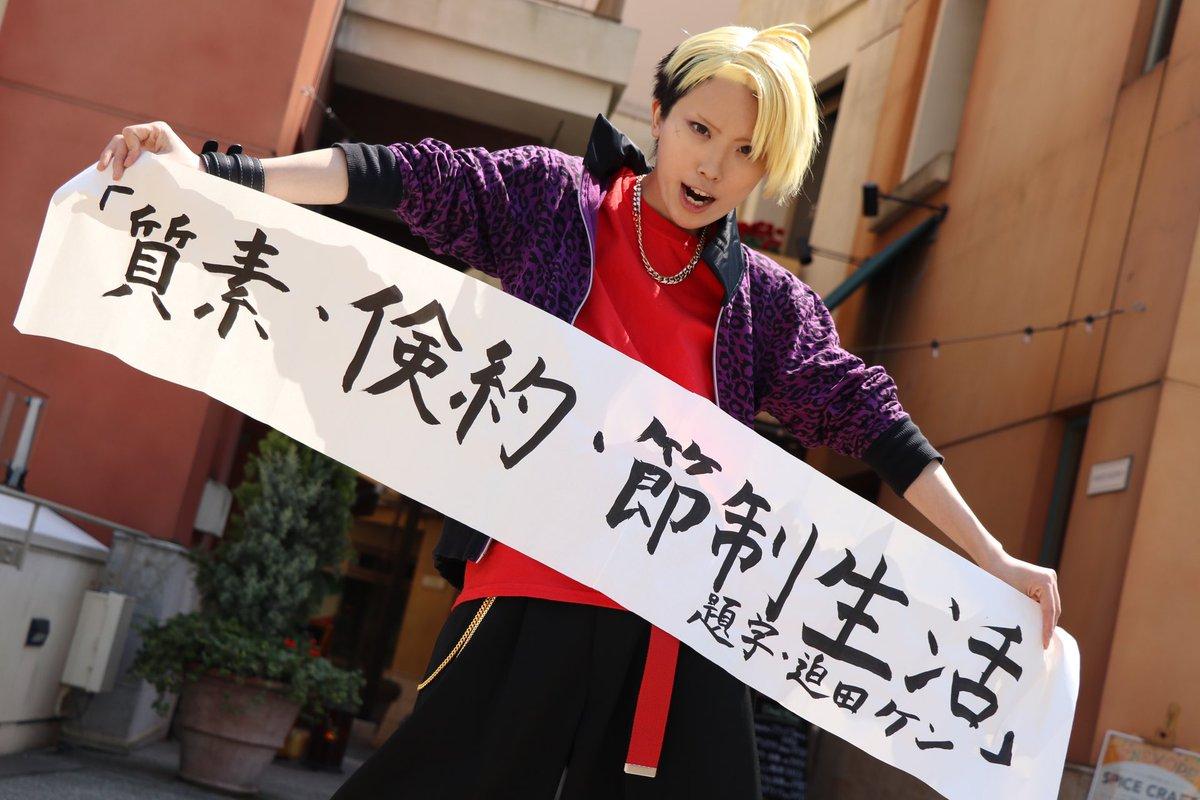 迫田ケンのコスプレ写真 A3! - コスプレイヤーズ …