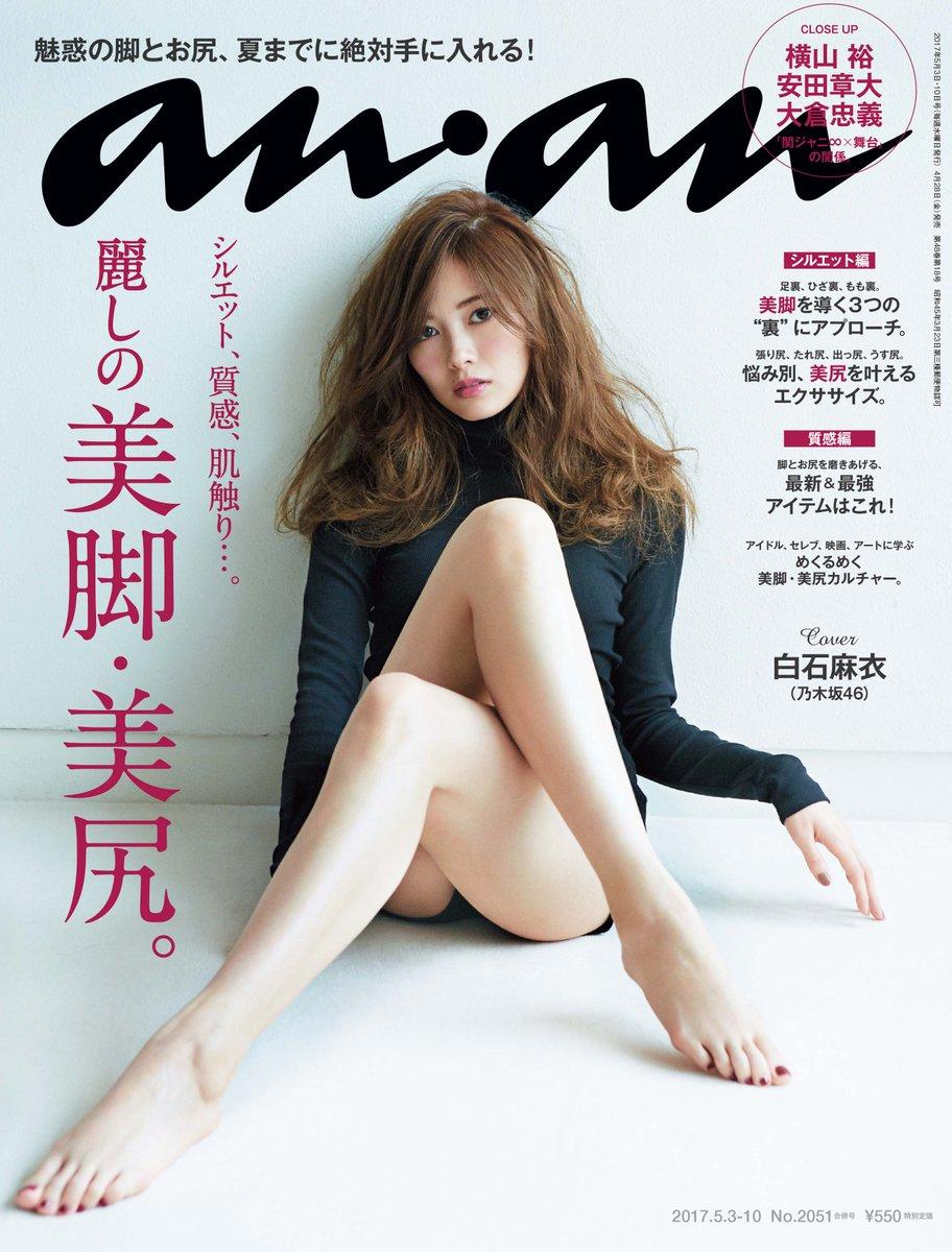 白石麻衣が4月28日発売の雑誌「anan」の表紙に決定いたしました! 皆様、ぜひチェックしてみてください!!