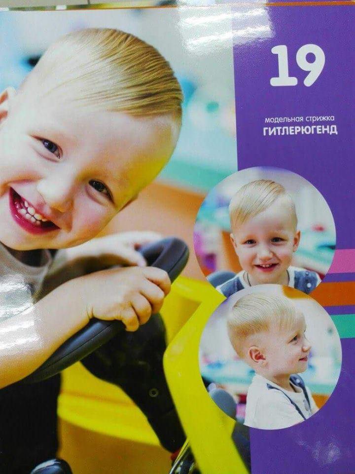 """Московская парикмахерская предлагала мальчикам стрижку """"Гитлерюгенд"""" - Цензор.НЕТ 5750"""