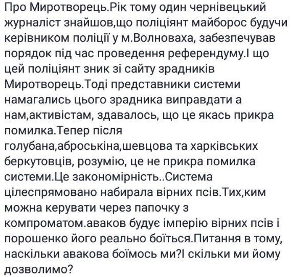 """""""То, что парламент месяц не будет собираться, - это еще одна пощечина украинскому народу"""", - нардеп Ильенко - Цензор.НЕТ 3203"""