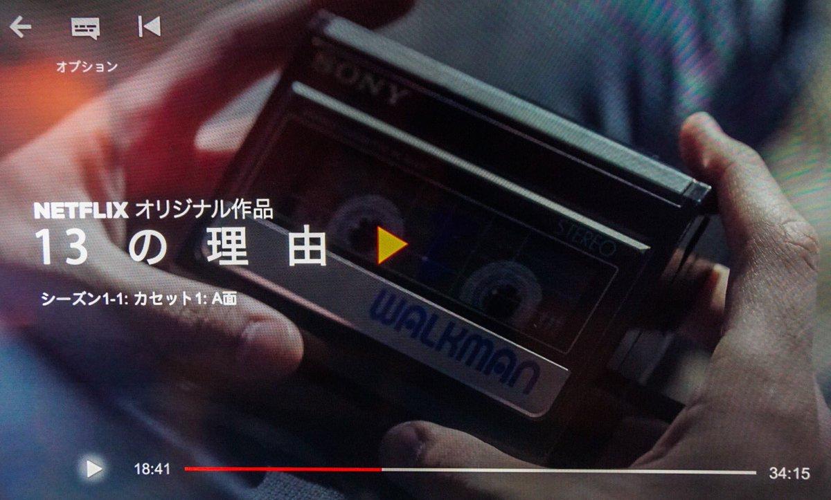Hideo Kojima On Twitter 13 Reasons Why Of Cassette Tape Walkman